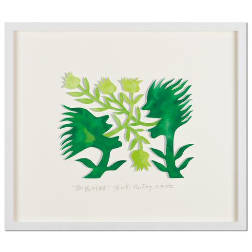 Ren Rong – Blumensprache, Papierschnitt - Das berühmteste Motiv eines der renommiertesten chinesischen Künstler: Ren Rongs Pflanzenmensch als unikale 3D-Konstruktion. 20 Exemplare. Maße: gerahmt 57 x 49 cm